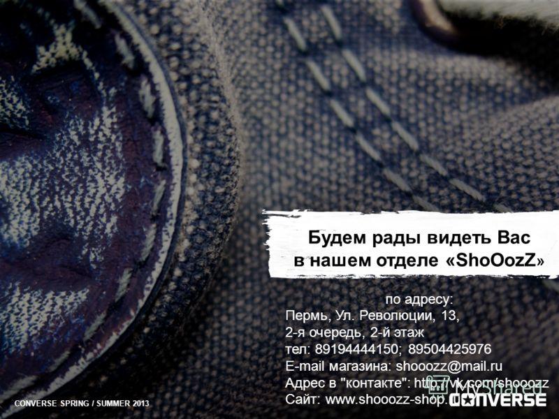 Будем рады видеть Вас в нашем отделе «ShoOozZ » по адресу: Пермь, Ул. Революции, 13, 2-я очередь, 2-й этаж тел: 89194444150; 89504425976 E-mail магазина: shooozz@mail.ru Адрес в