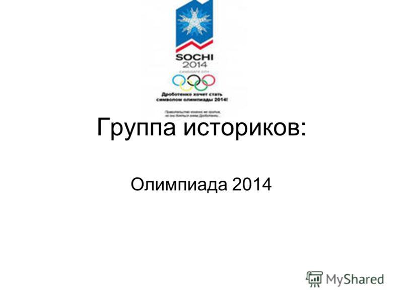 Группа историков: Олимпиада 2014