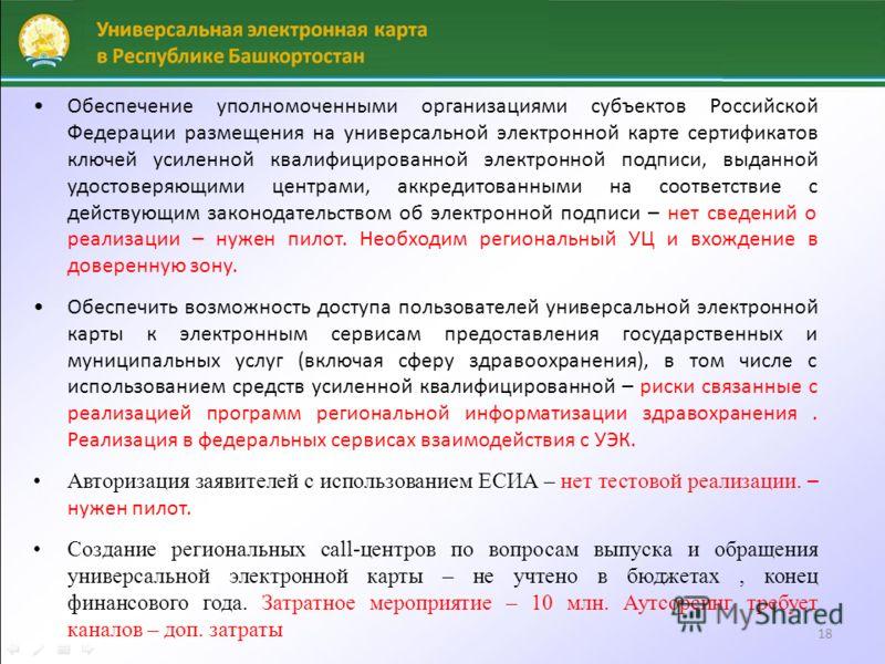 18 Обеспечение уполномоченными организациями субъектов Российской Федерации размещения на универсальной электронной карте сертификатов ключей усиленной квалифицированной электронной подписи, выданной удостоверяющими центрами, аккредитованными на соот
