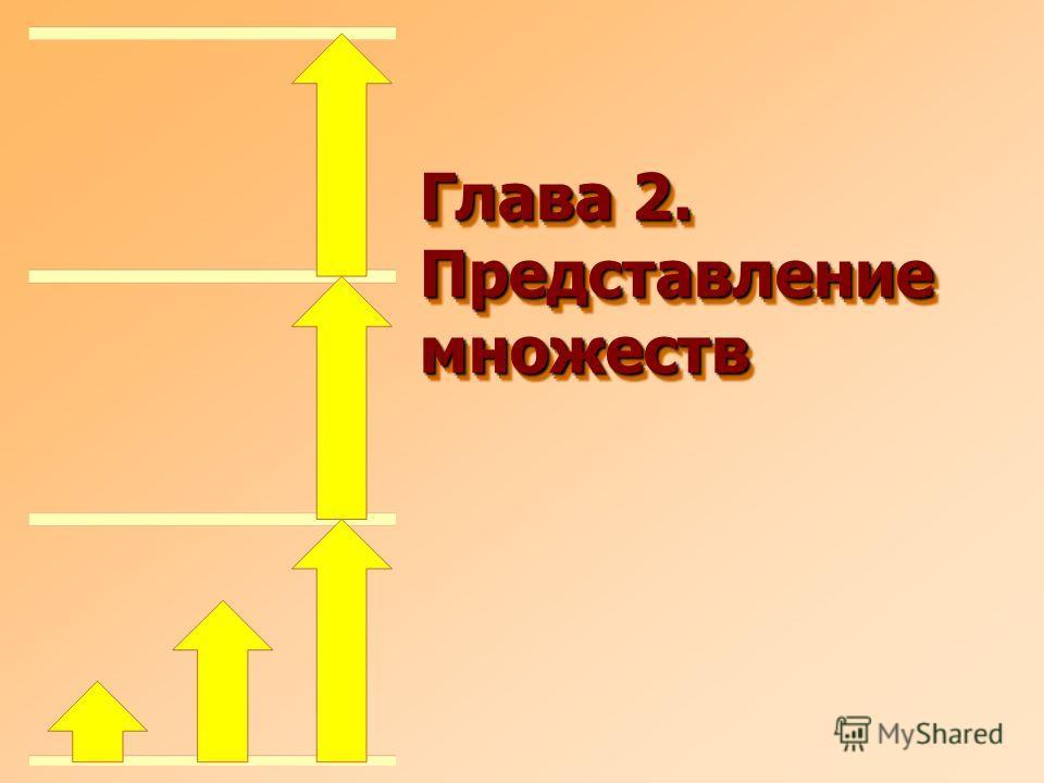 Глава 2. Представление множеств