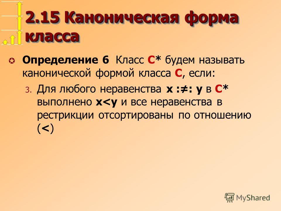 2.15 Каноническая форма класса µ Определение 6 Класс C* будем называть канонической формой класса C, если: 3. Для любого неравенства x :: y в C* выполнено x