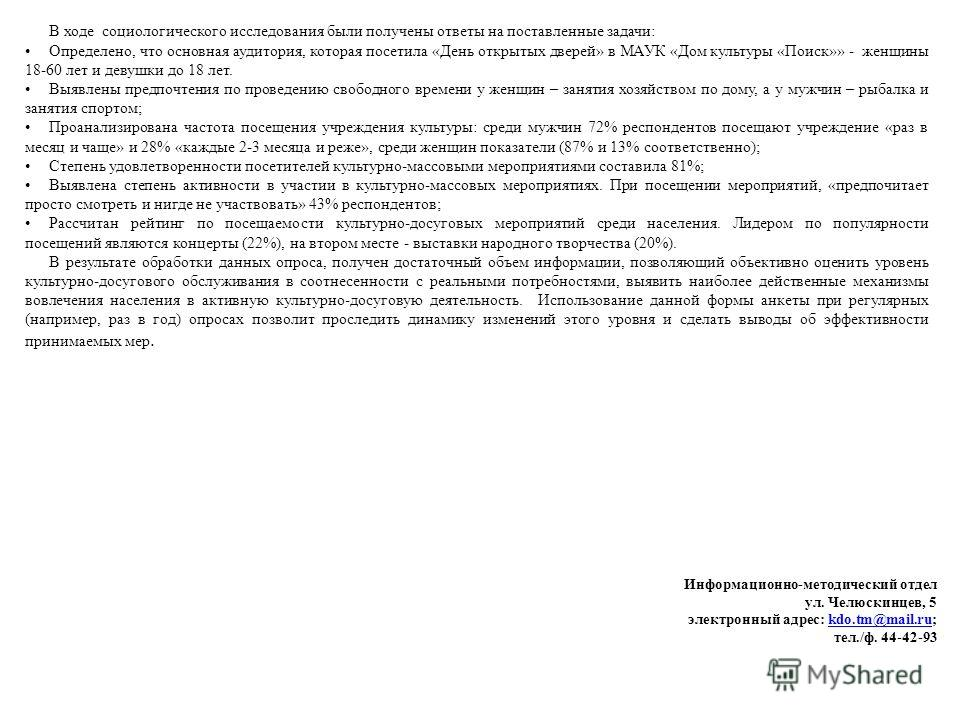 Информационно-методический отдел ул. Челюскинцев, 5 электронный адрес: kdo.tm@mail.ru;kdo.tm@mail.ru тел./ф. 44-42-93 В ходе социологического исследования были получены ответы на поставленные задачи: Определено, что основная аудитория, которая посети