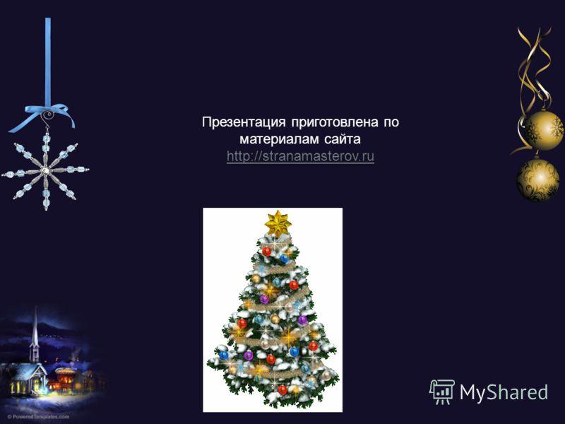 Презентация приготовлена по материалам сайта http://stranamasterov.ru http://stranamasterov.ru