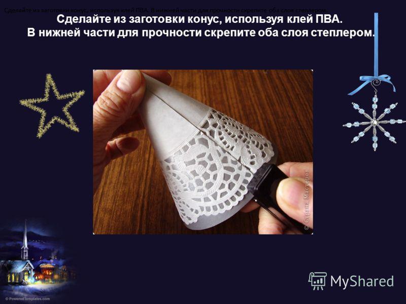 Сделайте из заготовки конус, используя клей ПВА. В нижней части для прочности скрепите оба слоя степлером. Сделайте из заготовки конус, используя клей ПВА. В нижней части для прочности скрепите оба слоя степлером.