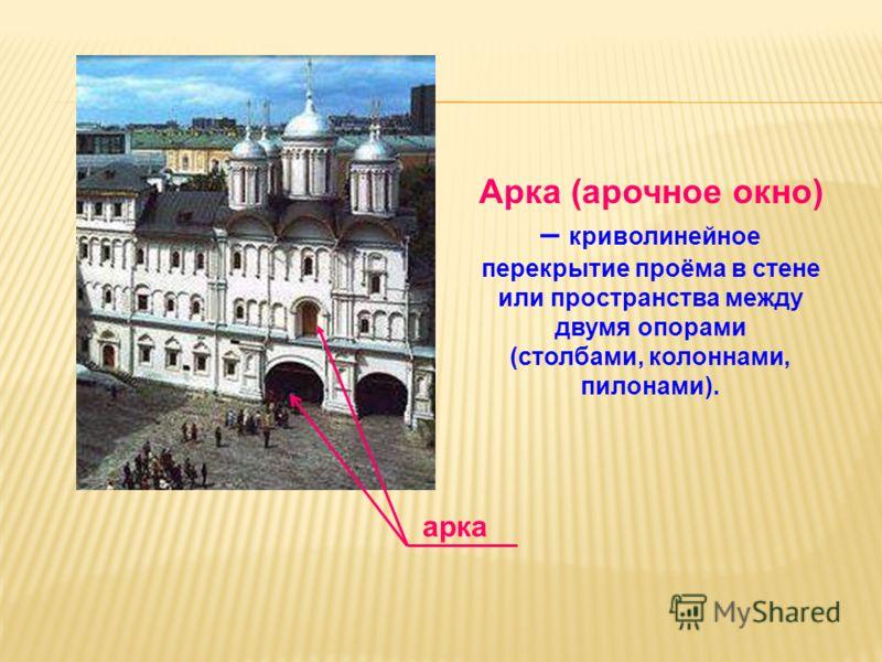 Арка (арочное окно) – криволинейное перекрытие проёма в стене или пространства между двумя опорами (столбами, колоннами, пилонами). арка