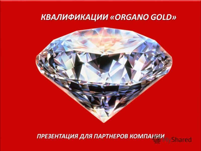 КВАЛИФИКАЦИИ «ORGANO GOLD» ПРЕЗЕНТАЦИЯ ДЛЯ ПАРТНЕРОВ КОМПАНИИ