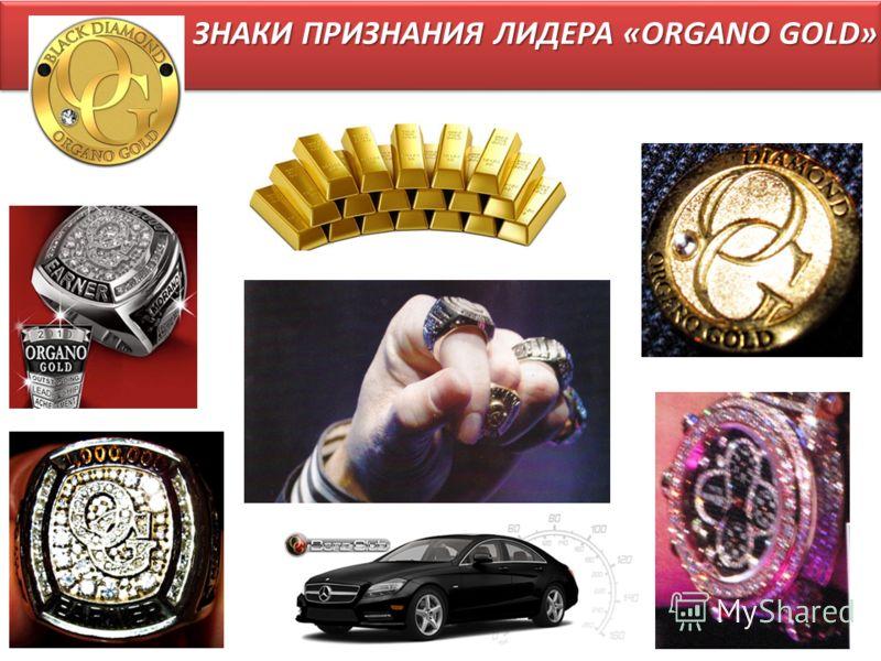 ЗНАКИ ПРИЗНАНИЯ ЛИДЕРА «ORGANO GOLD»