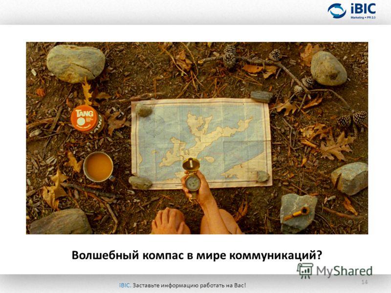 14 Волшебный компас в мире коммуникаций? iBIC. Заставьте информацию работать на Вас!