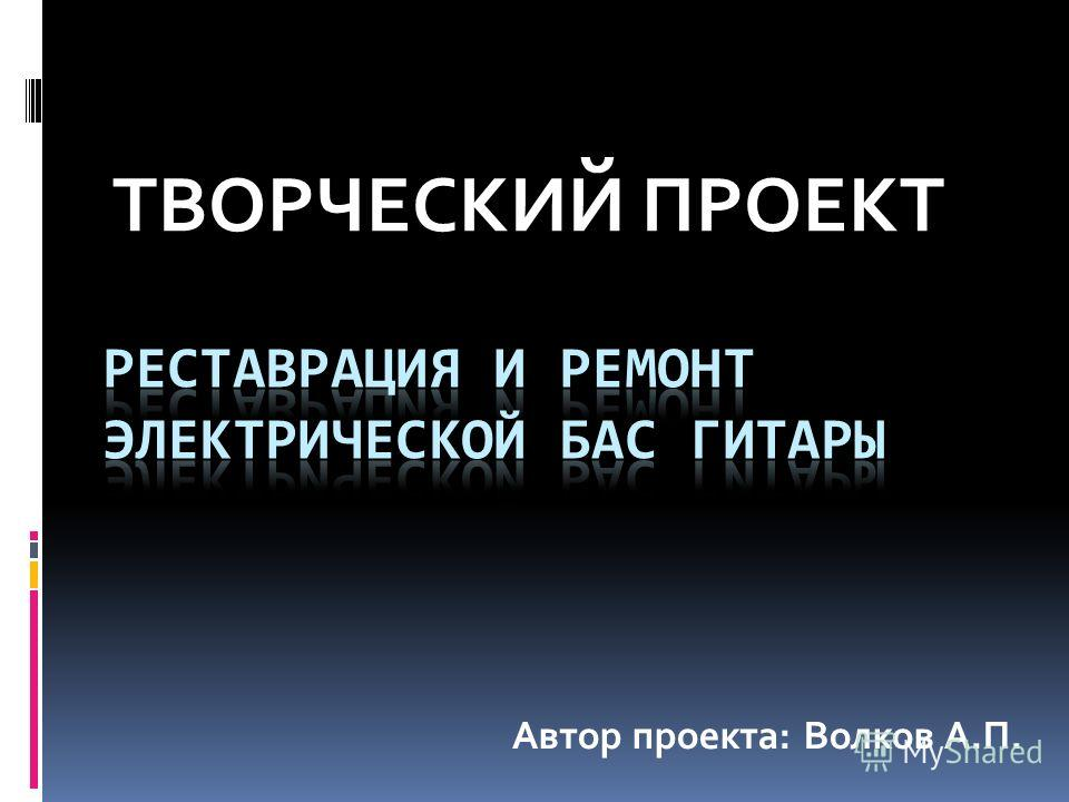 ТВОРЧЕСКИЙ ПРОЕКТ Автор проекта: Волков А.П.