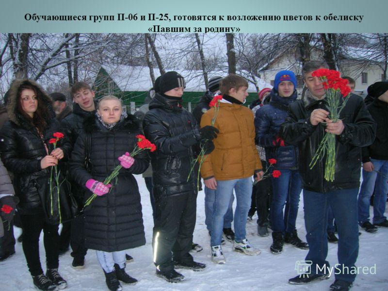 Обучающиеся групп П-06 и П-25, готовятся к возложению цветов к обелиску «Павшим за родину»