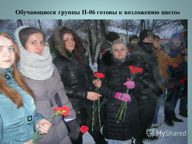 Обучающиеся группы П-06 готовы к возложению цвето в