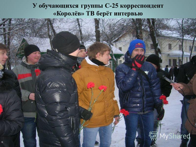 У обучающихся группы С-25 корреспондент «Королёв» ТВ берёт интервью