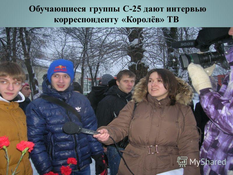 Обучающиеся группы С-25 дают интервью корреспонденту «Королёв» ТВ