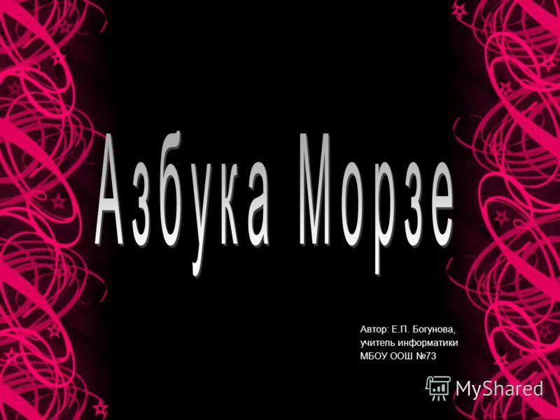 Автор: Е.П. Богунова, учитель информатики МБОУ ООШ 73