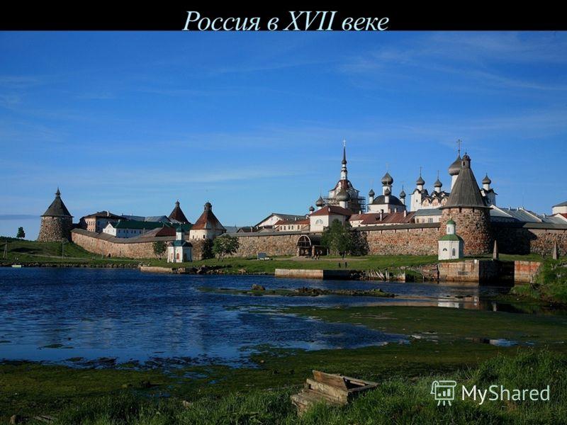 Департамент образования города Москвы гостеприимства и менджмента23 Россия в XVII веке