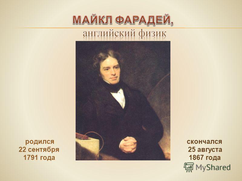 родился 22 сентября 1791 года скончался 25 августа 1867 года