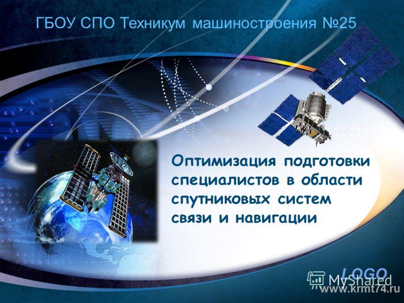LOGO ГБОУ СПО Техникум машиностроения 25 Оптимизация подготовки специалистов в области спутниковых систем связи и навигации www.krmt74.ru