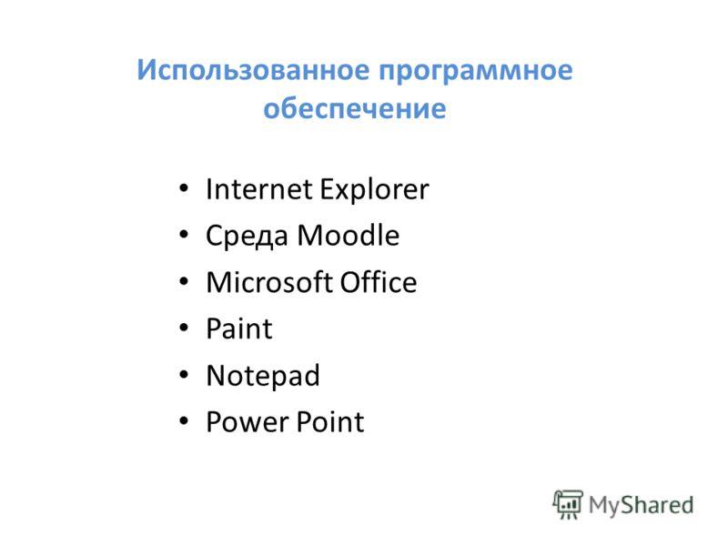Internet Explorer Среда Moodle Microsoft Office Paint Notepad Power Point Использованное программное обеспечение