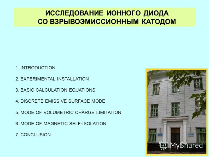 ИССЛЕДОВАНИЕ ИОННОГО ДИОДА СО ВЗРЫВОЭМИССИОННЫМ КАТОДОМ 1.INTRODUCTION 2.EXPERIMENTAL INSTALLATION 3.BASIC CALCULATION EQUATIONS 4.DISCRETE EMISSIVE SURFACE MODE 5.MODE OF VOLUMETRIC CHARGE LIMITATION 6.MODE OF MAGNETIC SELF-ISOLATION 7.CONCLUSION