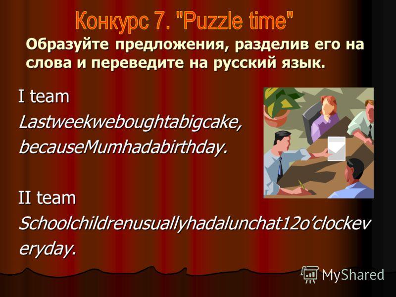 Вписать слова в соответствующие колонки и поставить –s там, где это необходимо. Chair cheese cup food glass hamburger juice salt soup sweet 1. many ……………………… 1. much ………………………… 2. many ……………………… 2. much ………………………… 3. many ……………………… 3. much …………………………