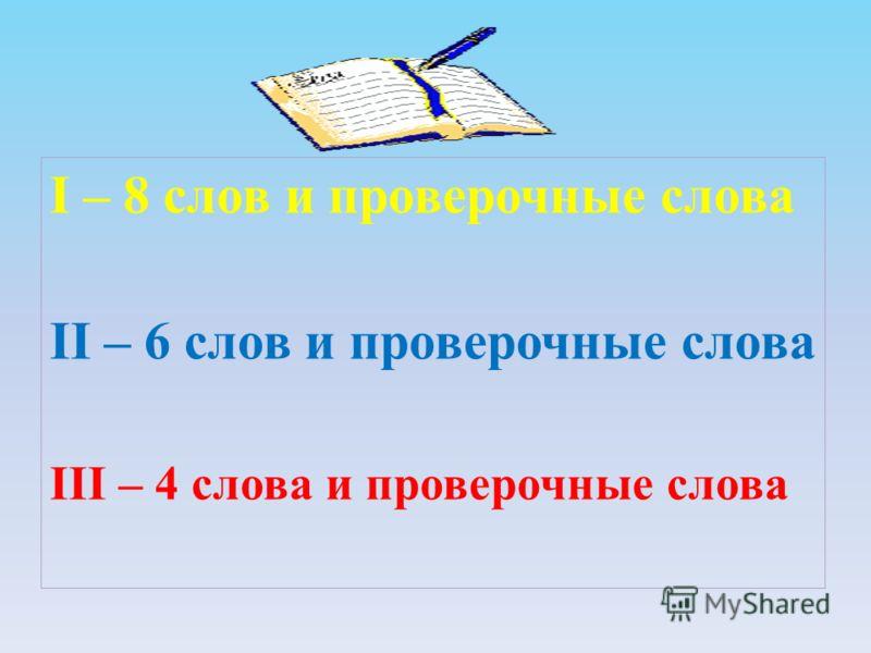 I – 8 слов и проверочные слова II – 6 слов и проверочные слова III – 4 слова и проверочные слова
