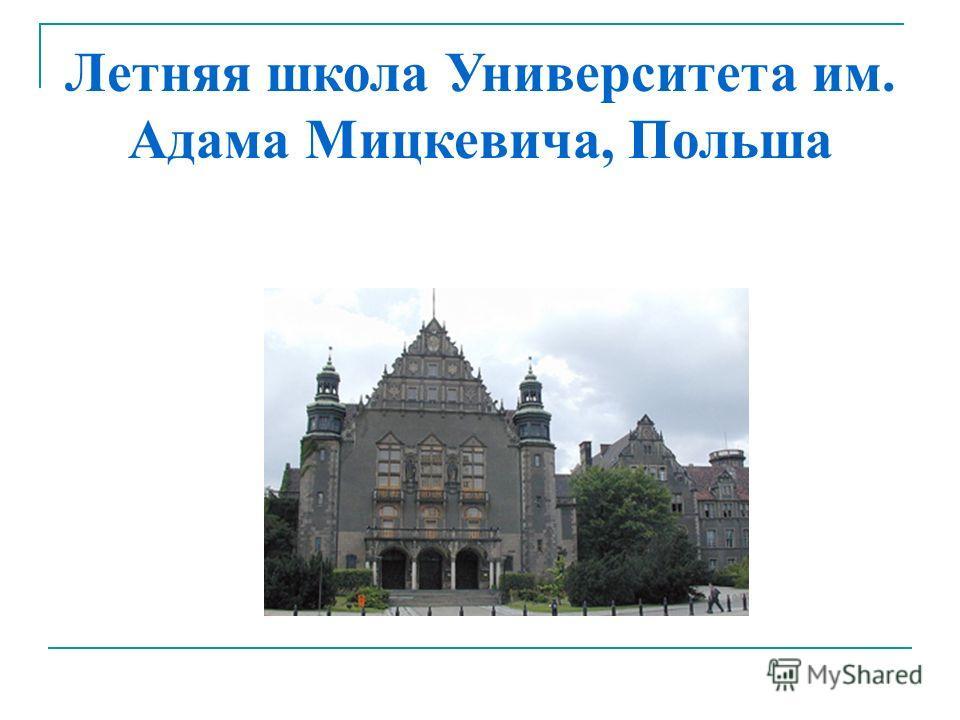 Летняя школа Университета им. Адама Мицкевича, Польша