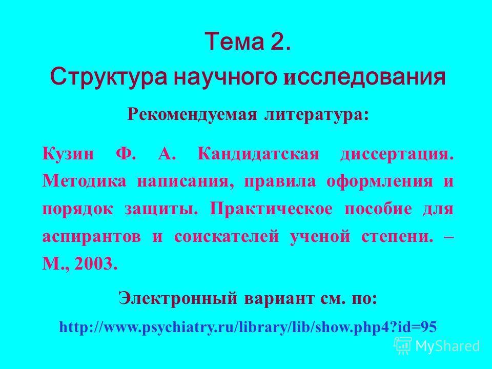 Презентация на тему Тема Структура научного исследования  1 Тема 2 Структура научного исследования Рекомендуемая литература Кузин Ф А Кандидатская диссертация