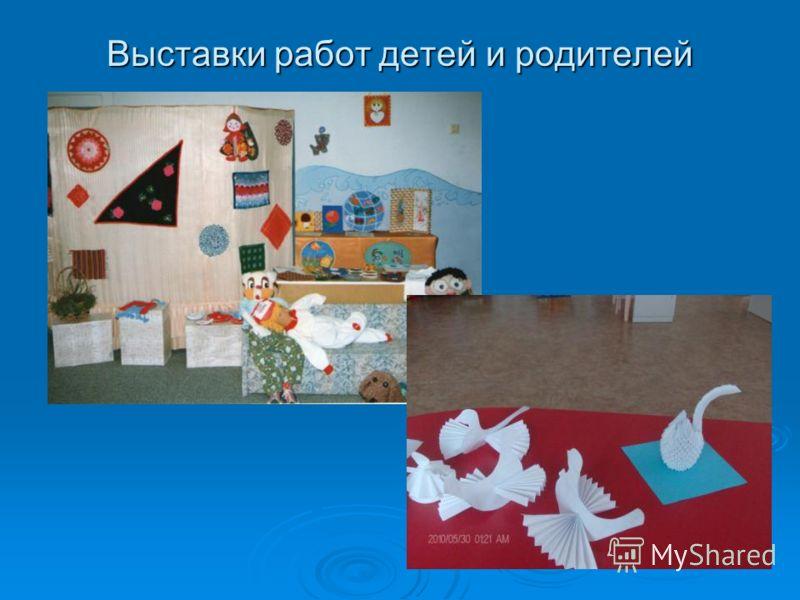 Выставки работ детей и родителей
