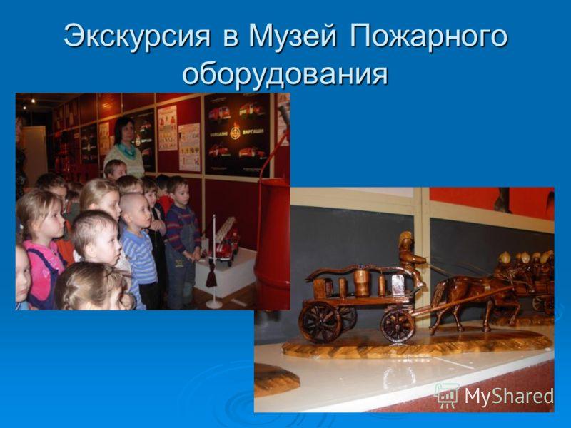 Экскурсия в Музей Пожарного оборудования