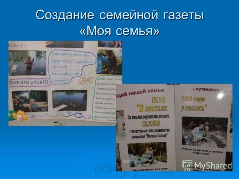 Создание семейной газеты «Моя семья»