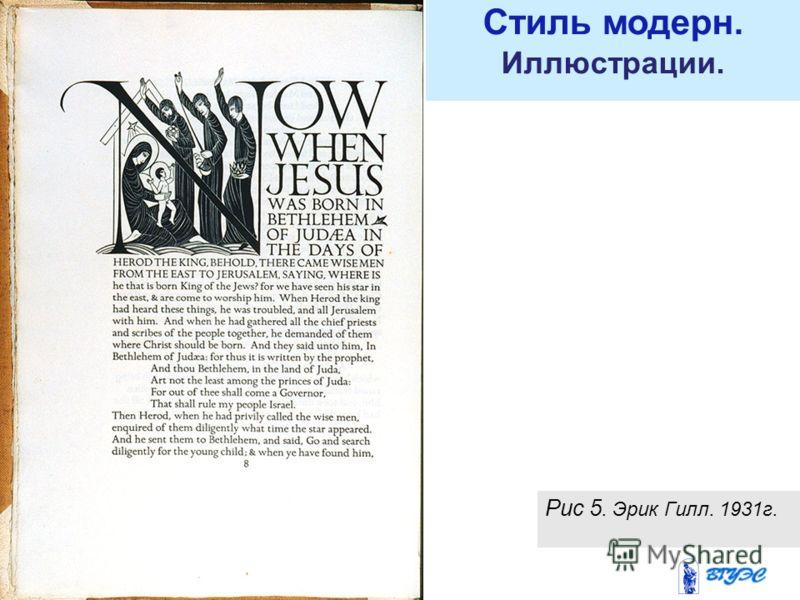11 Стиль модерн. Иллюстрации. Рис 5. Эрик Гилл. 1931г.