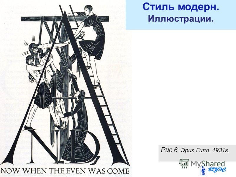 Стиль модерн. Иллюстрации. Рис 6. Эрик Гилл. 1931г.