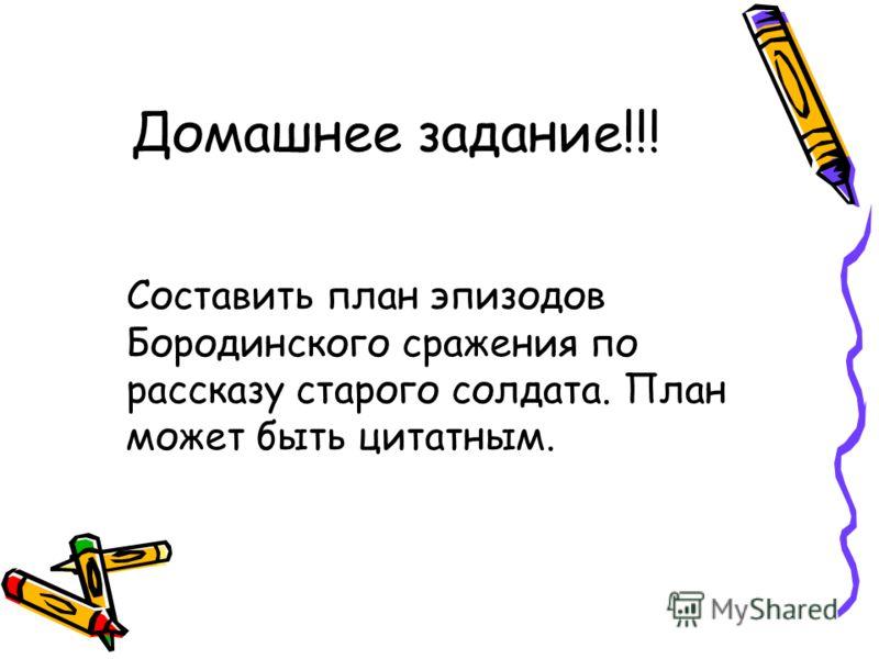 Домашнее задание!!! Составить план эпизодов Бородинского сражения по рассказу старого солдата. План может быть цитатным.