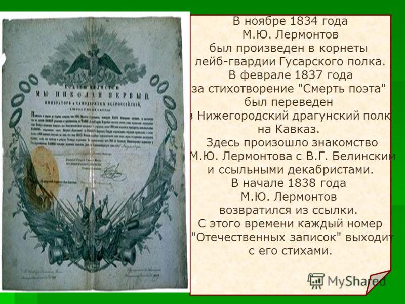 В ноябре 1834 года М.Ю. Лермонтов был произведен в корнеты лейб-гвардии Гусарского полка. В феврале 1837 года за стихотворение