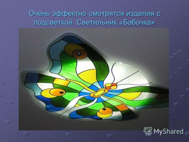 Очень эффектно смотрятся изделия с подсветкой. Светильник «Бабочка»
