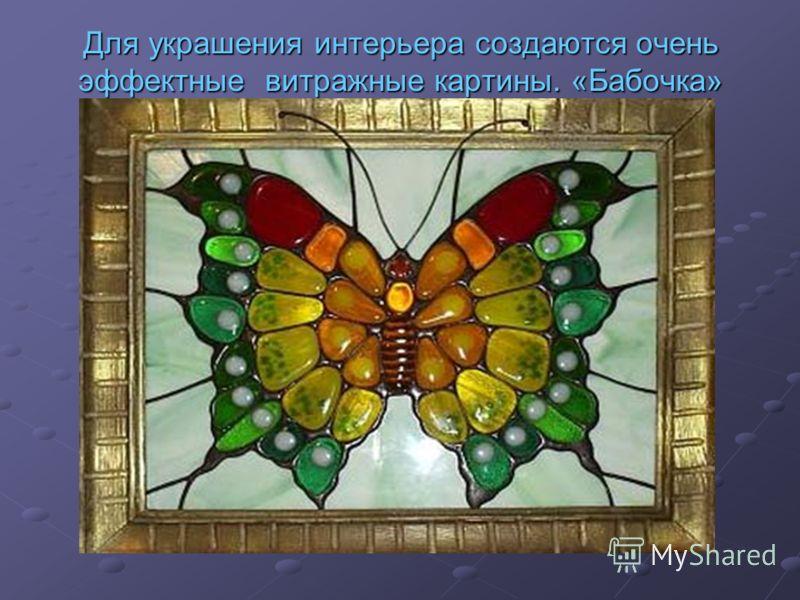 Для украшения интерьера создаются очень эффектные витражные картины. «Бабочка»