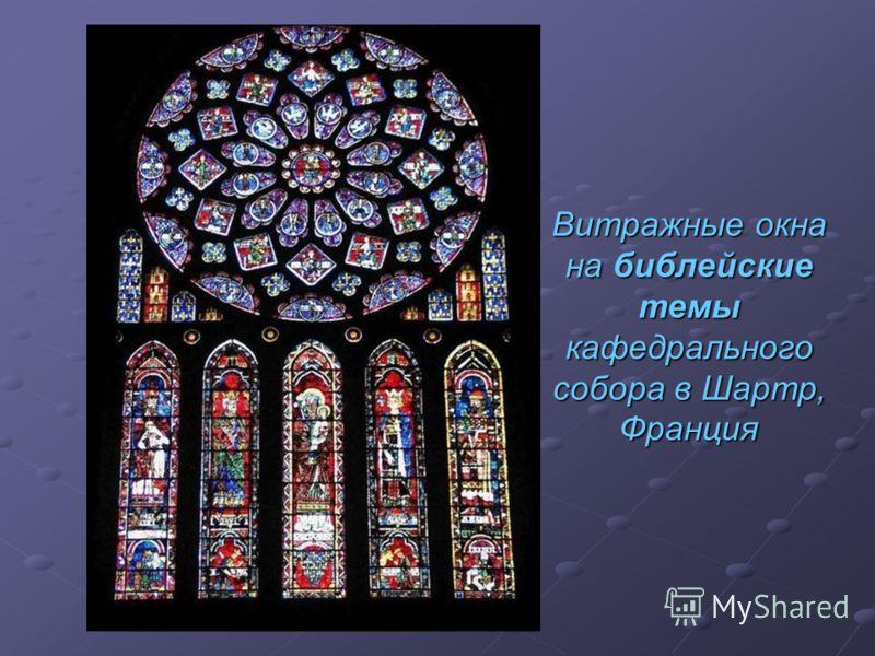 Витражные окна на библейские темы кафедрального собора в Шартр, Франция