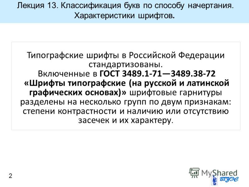 Русский типографический шрифт