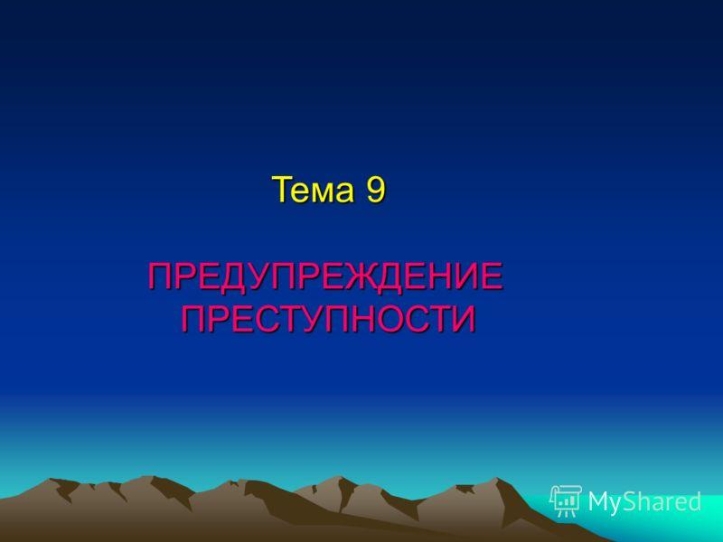 Тема 9 ПРЕДУПРЕЖДЕНИЕПРЕСТУПНОСТИ