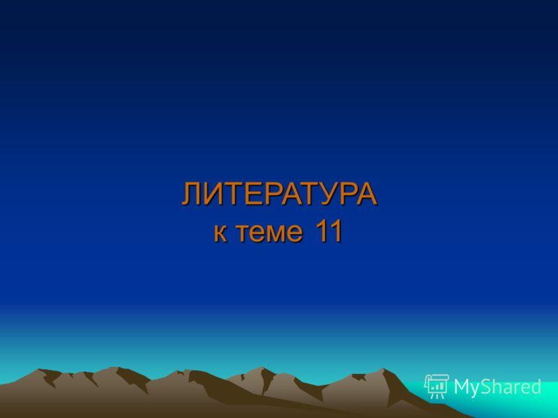 ЛИТЕРАТУРА к теме 11
