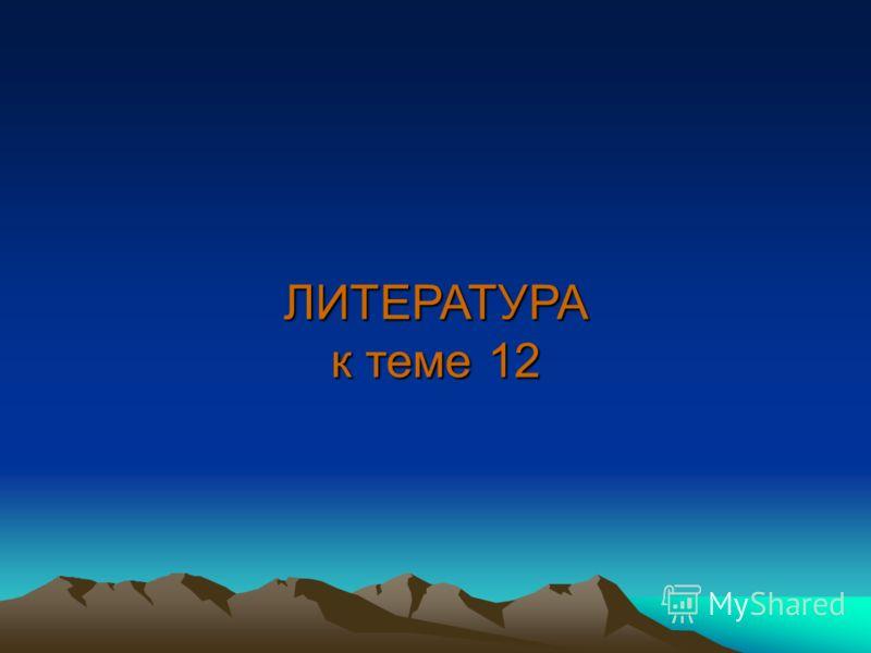 ЛИТЕРАТУРА к теме 12