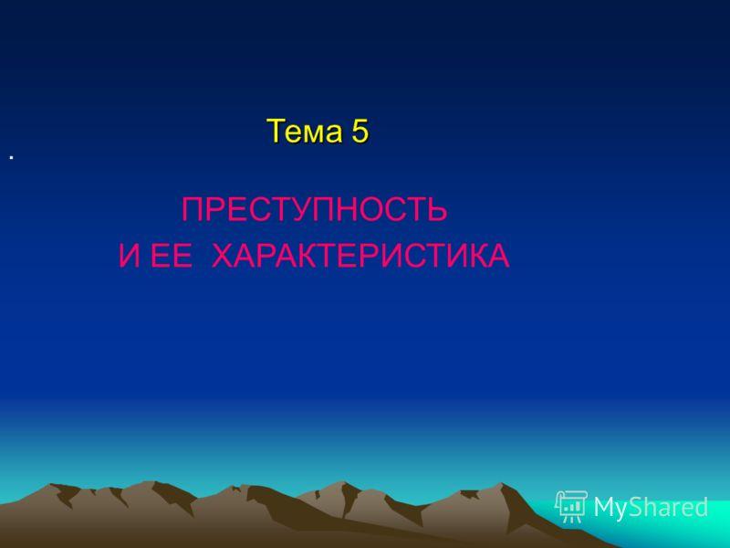 . Тема 5 ПРЕСТУПНОСТЬ И ЕЕ ХАРАКТЕРИСТИКА