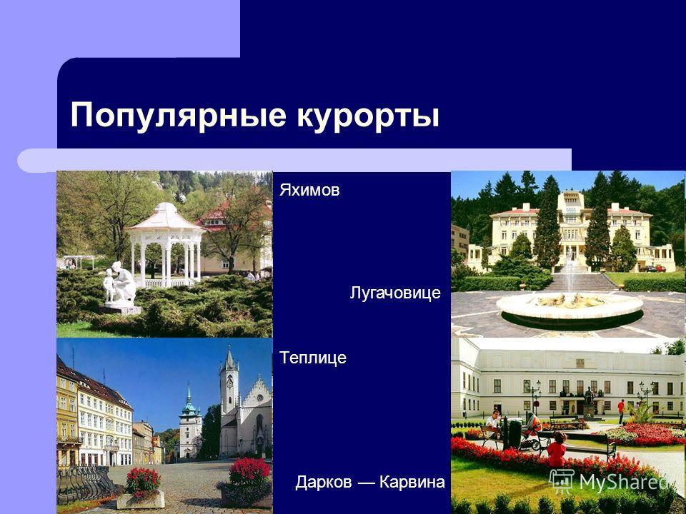 Популярные курорты Яхимов Теплице Лугачовице Дарков Карвина