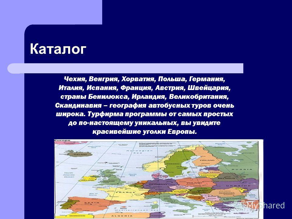 Каталог Чекия, Венгрия, Хорватия, Польша, Германия, Италия, Испания, Франция, Австрия, Швейцария, страны Бенилюкса, Ирландия, Великобритания, Скандинавия – география автобусных туров очень широка. Турфирма программы от самых простых до по-настоящему