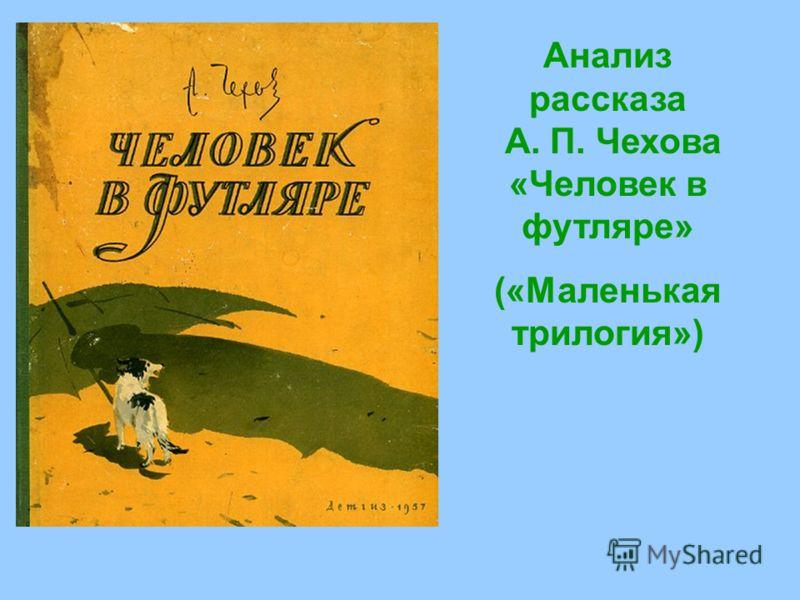 Анализ рассказа А. П. Чехова «Человек в футляре» («Маленькая трилогия»)