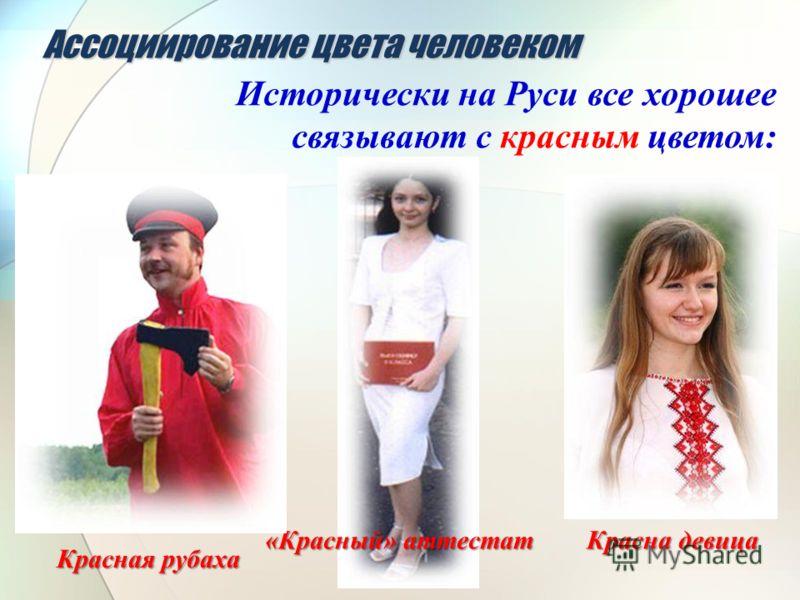 Ассоциирование цвета человеком Красная рубаха Красна девица «Красный» аттестат Исторически на Руси все хорошее связывают с красным цветом: