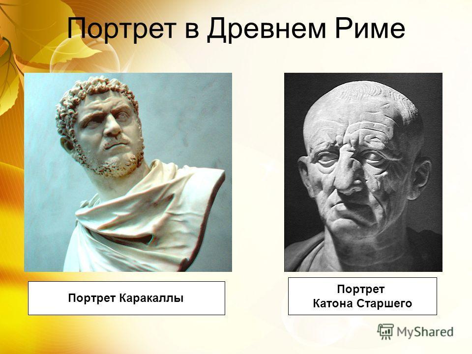 Портрет в Древнем Риме Портрет Катона Старшего Портрет Каракаллы