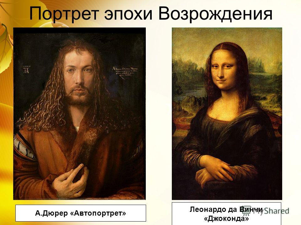Портрет эпохи Возрождения А.Дюрер «Автопортрет» Леонардо да Винчи «Джоконда»