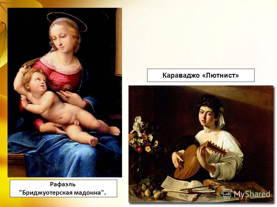 Караваджо «Лютнист» Рафаэль Бриджуотерская мадонна.