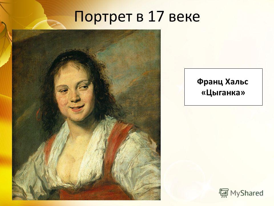 Портрет в 17 веке Франц Хальс «Цыганка»
